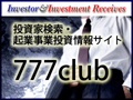 Investor&Investment Receives 投資家検索・起業事業投資情報サイト 777club